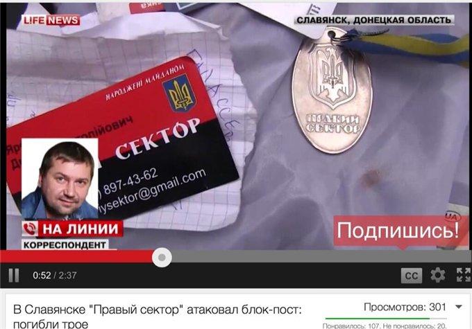 LifeNews y la famosa tarjeta de visita de Yarosh