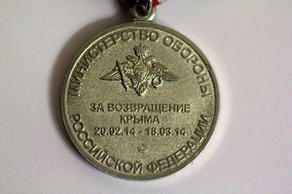 medalla_por_crimea