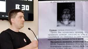 Hallado muerto y torturado el diputado de Gorlivka V. Rybak