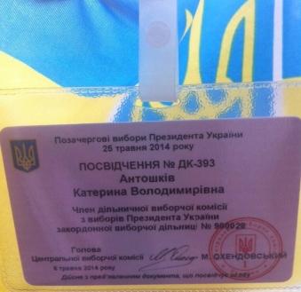 Certificado del miembro del Comité Electoral.