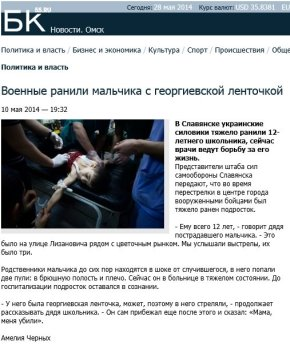 Días antes otro medio ruso especuló con la misma foto, situándola ahora en Slaviansk