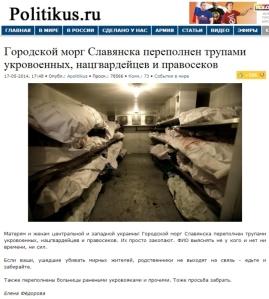 Imagen falsa presentada como la morgue en Slaviansk por los medios rusos.