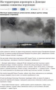 Noticia falsa inventada por medios rusos