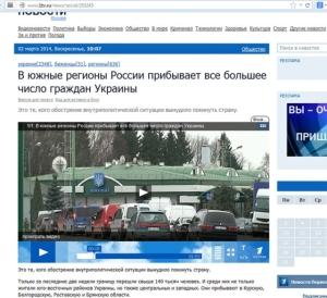 Frontera Polaco Ucraniana, que los medios rusos utilizaron en sus fines inmorales de propaganda anti Ucrania.