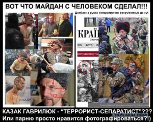 Se ve claramente en la foto quien es Gavriliyk y quien es el mercenario ruso contratado.