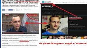 """Información sobre este supuesto miembro de """"Pravuy Sector"""""""