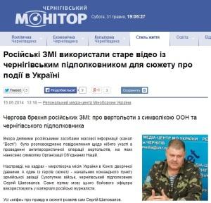 Noticia publicada en la cual se denuncia la practica inmoral de los medios rusos de utilizar imágenes falsas par describir sucesos en Ucrania del este.