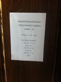 Штаб у лікарні де лікуються пострадалі хлопці з Майдану.