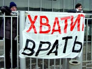 Una pancarta dice Basta de Mentir.