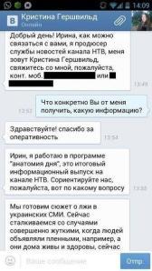 Con Ucrania