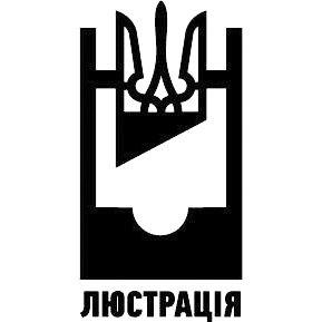 Logo del Comité de Lustración de Ucrania