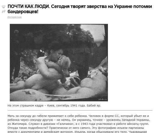 """Texto que describe la foto: La madre antes de la muerte abraza a su hijo. El hombre con el uniforme de las SS, el que la matará y a su hijo después de segundos, no es alemán. Él es ucraniano y nació en Ucrania del oeste, de Zhitomyr. Él pertenecía a la división """"Galychina."""" De donde sacamos tantos detalles? Pues prácticamente de él mismo. Esta foto encontraron los insurgentes junto con la documentación militar. Atroz."""