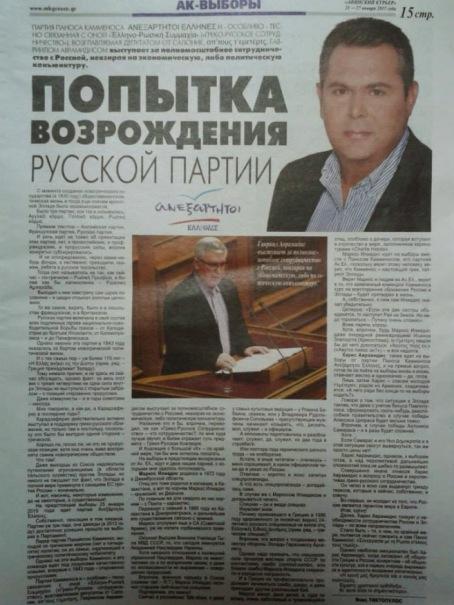 """Un artículo titulado """"Un intento de reactivación del partido ruso"""", publicado en Afinskiy Kur'er (Atenas Courier). Gavriil Avramidis aparece en la foto central."""