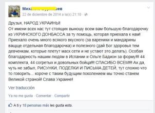 Ucrania ayuda