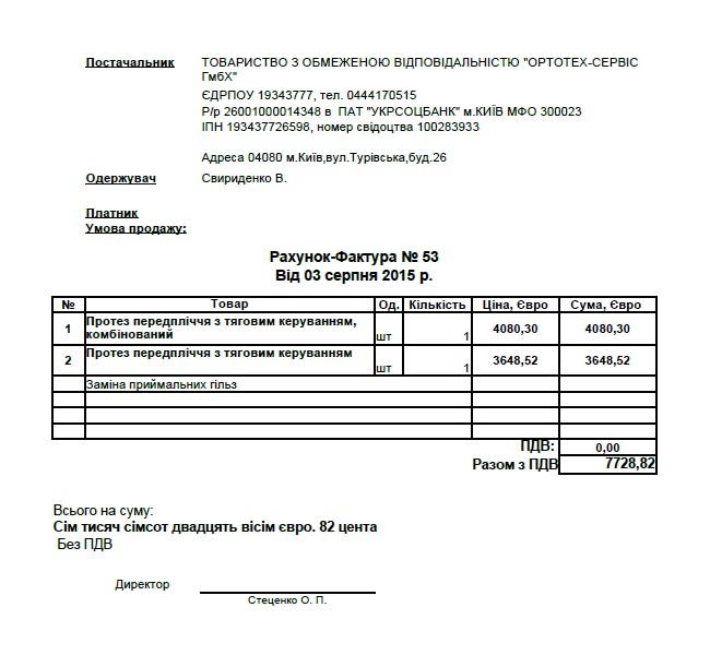 Рахунок протеза для В. Свириденко