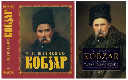 kobzar-taras-shevchenko-1y2