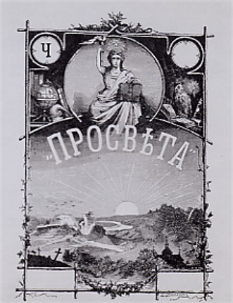 prosvitapublicationcover