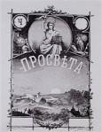 Cubierta de la publicación de Prosvita