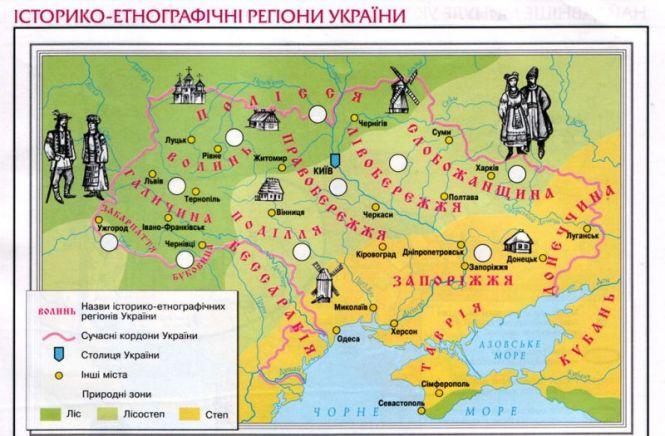2203066_800x600_Istoryko-etnohrafichni-regiony-Ukrajiny_NvUa.jpg